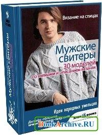 Книга Вязание спицами: Мужские свитеры.