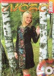 Журнал Любо-дело (машинное вязание) №5 2011 + CD