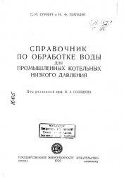 Книга Справочник по обработке воды для промышленных котельных низкого давления