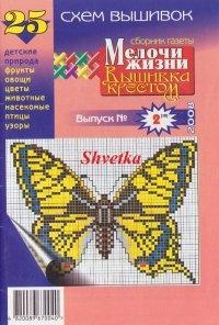 Книга Мелочи жизни. Вышивка крестом №2(19) 2008