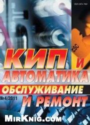 КИП и автоматика: обслуживание и ремонт №4 2011