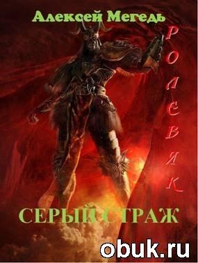 Книга Алексей Мегедь. Ролевик: Серый страж