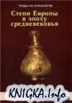 Книга Степи Европы в эпоху средневековья. Том 4. Хазарское время