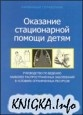 Аудиокнига Карманный справочник по оказанию стационарной помощи детям