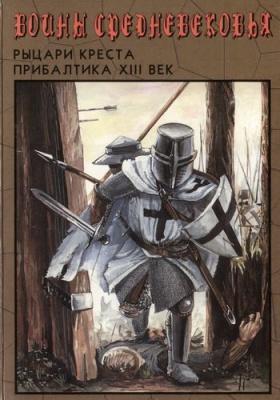Книга Воины средневековья.  Рыцари креста. Прибалтика XIII век