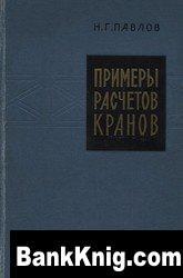 Книга Примеры расчетов кранов