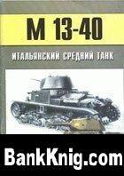 Книга Торнадо. Военно-техническая серия №131. М-13-40. Итальянский средний танк.