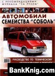 """Книга Автомобили семейства """"Соболь"""" руководство по техническому обслуживанию и ремонту"""
