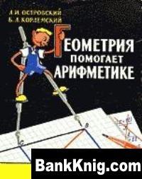 Книга Геометрия помогает арифметике