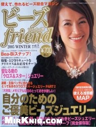 Журнал Beads friend №5 2005