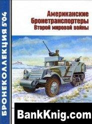 Книга Бронеколлекция № 2004-05 (056). Американские бронетранспортеры Второй мировой войны