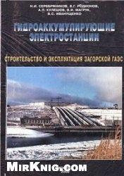Книга Гидроаккумулирующие электростанции Строительство и эксплуатация Загорской ГАЭС