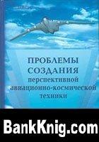 Книга Проблемы создания перспективной авиационно-космической техники