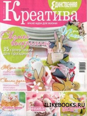 Журнал Креатива №1 2011