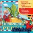 Книга Читай по-русски, учи английский – Репка. The Turnip