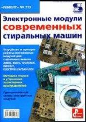 Книга №119. Электронные модули современных стиральных машин.  Кн.2
