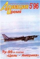 Журнал Журнал Авиация и время - №5-1996