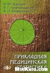 Книга Прикладная медицинская статистика