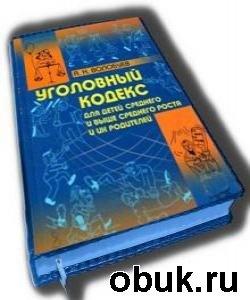 Книга Уголовный кодекс для детей