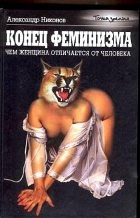 """Книга Никонов А. П. """"Конец феминизма. Чем женщина отличается от человека"""""""