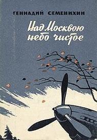 Книга Над Москвою небо чистое