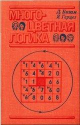 Книга Многоцветная логика. 175 логических задач