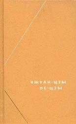 Книга Ле-цзы