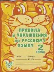 Книга Правила и упражнения по русскому языку 2 класс