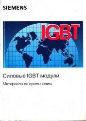 Книга Силовые IGBT модули. Материалы по применению