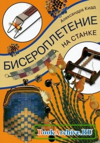 Книга Бисероплетение на станке