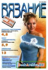 Журнал Вязание модно и просто № 4(32), 2006