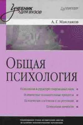 Книга Общая психология. Учебник для вузов