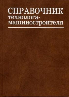 Книга Справочник технолога-машиностроителя в двух томах