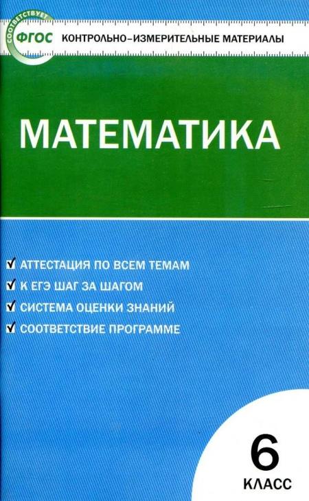 Книга Математика 6 класс