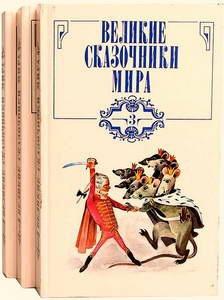 Книга Великие сказочники мира