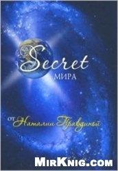 Секрет мира
