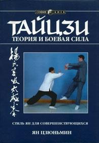 Книга Тайцзи - теория и боевая сила