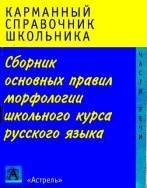 Книга Сборник основных правил морфологии школьного курса русского языка