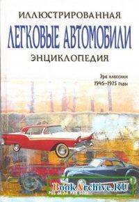 Книга Легковые автомобили. Эра классики 1945-1975 годы