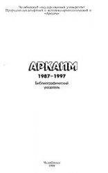 Книга Аркаим. 1987-1997: Библиографический указатель
