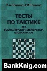 Книга Тесты по тактике для высококвалифицированных шахматистов
