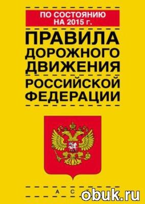 Книга Правила дорожного движения Российской Федерации по состоянию на 2015 г.