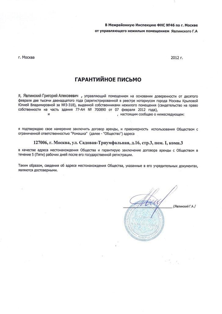 Пример Гарантийного Письма на Юридический Адрес