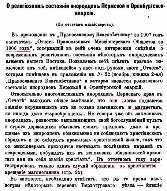 1908-78-inorod-1.jpg