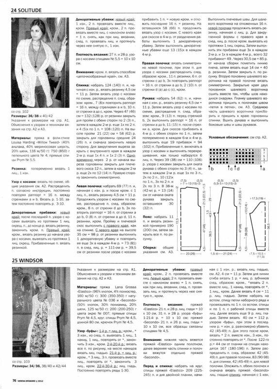 Прочитать целиком. в цитатник. журналы по вязанию для женщин.  В свой цитатник или сообщество! gelexxx.