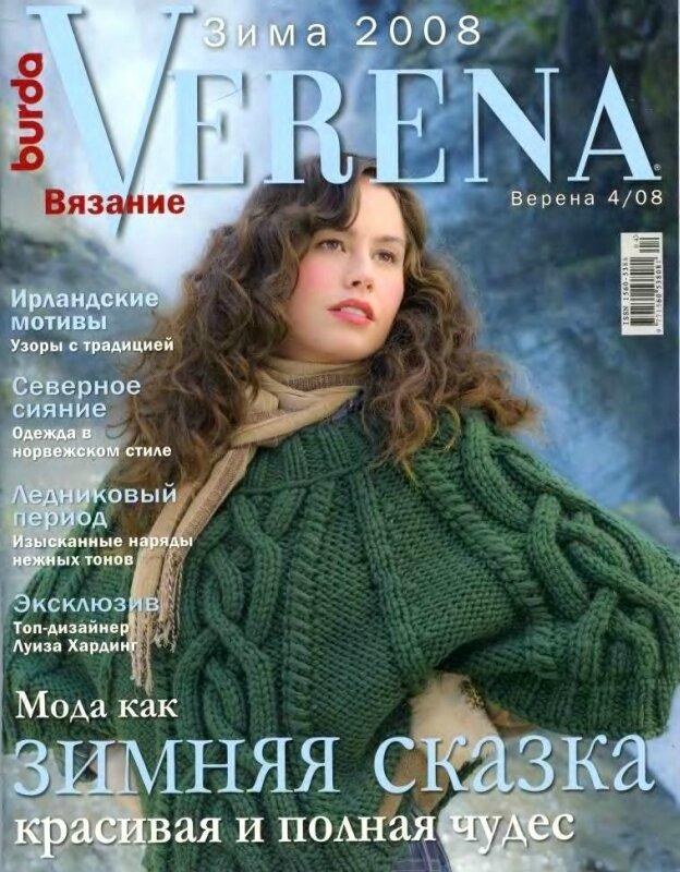 Verena - журнал для творческих женщин, посвященный вязанию для взрослых и детей.  Ежеквартально, в соответствии с...