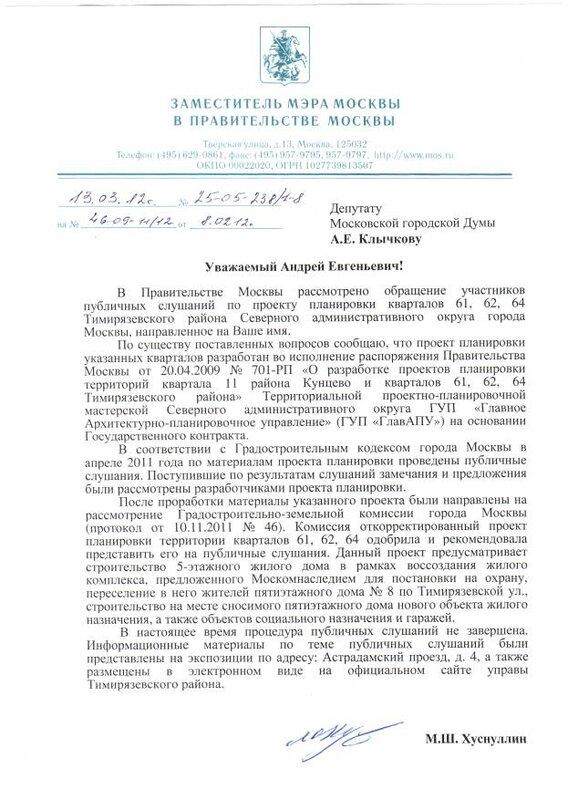 2012-03-19 тимирязевская 8 (снос)