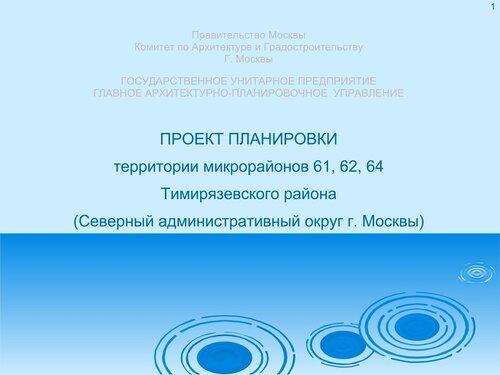 1. Проект планировки территории микрорайонов 61, 62, 64 Тимирязевского района (Северный административный округ г. Москвы)