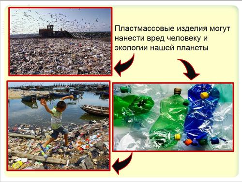 Пластики