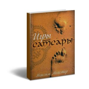 М. Мейстер - Игры самсары, роман